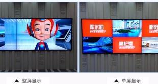 display-wall